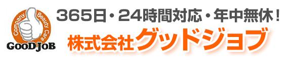 グッドジョブ-GOODJOB-埼玉・東京の店舗・事務所清掃のプロ